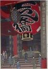 Kasumatsu_asakusa_large